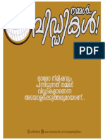 നമ്മൾ എന്നേ വിഡ്ഡികൾ!!.pdf