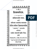 shivaswarodaya.pdf