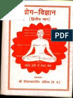 Hindi Book-Yoga-Vigyan-II-Anonymous-Baglamukhi-Peeth-Datia.pdf