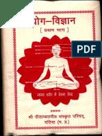 Hindi Book-Yoga-Vigyan-I-Anonymous-Baglamukhi-Peeth-Datia.pdf