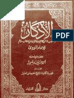 Kitab al-Adhkar of al-Imam an-Nawawi كتاب الأذكار للإمام النووي
