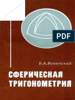 Волынский Б.А. - Сферическая тригонометрия - 1977.pdf