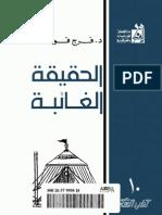 FF-Al-Haqiqa