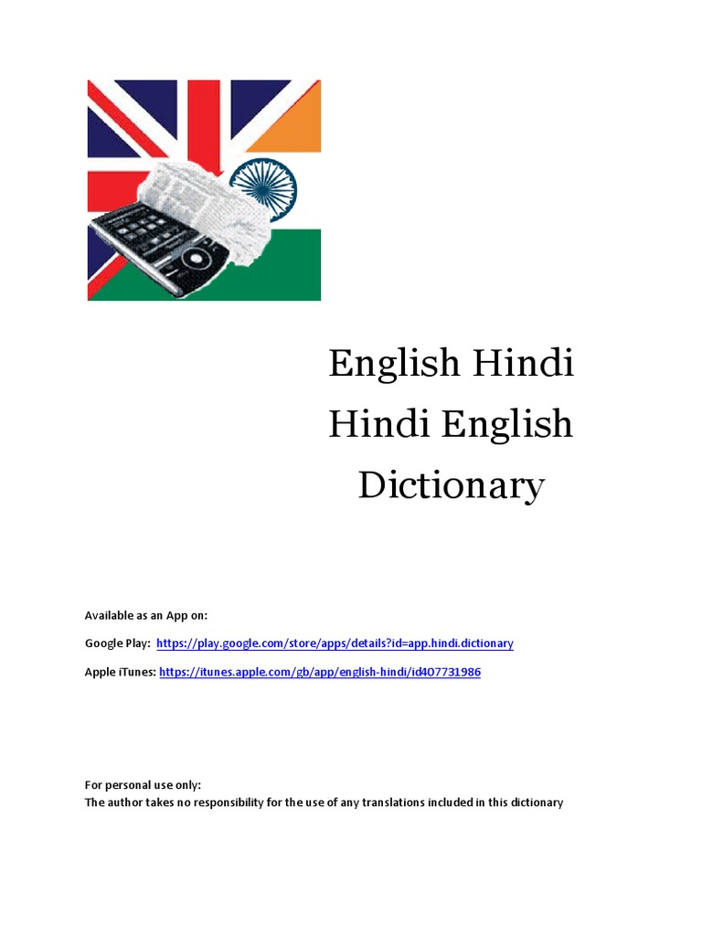English Hindi Hindi English Dictionary: Available As An App