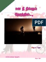 என்னை நீ நீங்கு&#2.pdf