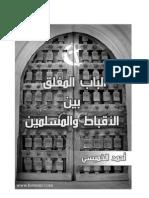 Muslim Copts