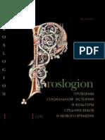 Proslogion1