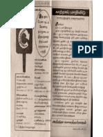 IS-(4)NAANKAAM+SAKTHI-INDIRA+SOUNDARAJAN.pdf