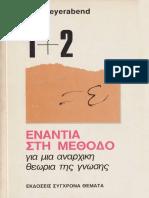 Enantia Sth Methodo