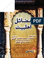 00422_Fazael-AhleBayt-sd.pdf
