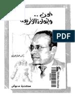 جمال حمدان..نحن و ابعادنا الاربعة