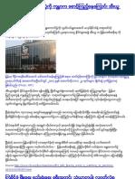 Myanmar News In Burmese Version 15/08/10