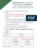 2017臺北世大運場館行政團隊教育訓練計畫