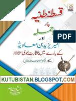 Qustuntunia Pa Pehla Hamla [kutubistan.blogspot.com].pdf