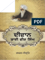 Books_C_Diwan Bhai Vir Singh Ji