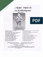 Ashtothra Kadambam
