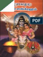 Puja Sangraham
