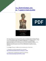 Καπιταλισμός και Σχιζοφρένεια 7 ερμηνευτικά κλειδιά.docx