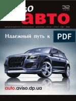 Aviso-auto (DN) - 32 /125/