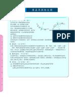 學習講義(三)_1-2(教用).doc