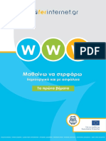 Saferinternet_gr_Edu_Book1_lowRes.pdf