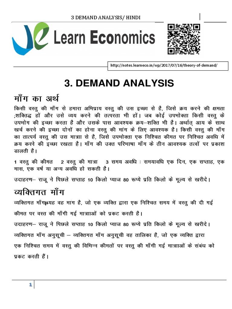 Theory of Demand Hindi | Microeconomics | Economics