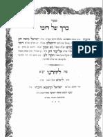 Cerach Shel Romi -R' Yaakov Moshe Chazan