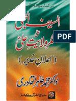 Wilayat e Ali (as) by Dr. Tahir ul Qadri