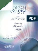 المعرفة في بيان عقيدة المسلم - عبد الكريم الرفاعي-ص28