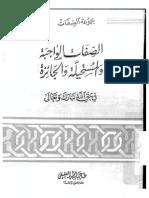 الصفات الواجبة والمستحيلة والجائزة - طه عبد الله العفيفي - كتاب ليس في الصفات فقط بل كتاب جامع