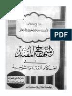 المنهاج المفيد في أحكام الفقه والتوحيد - الجزائر - أحمد العلاوي المستغانمي - أشعري مالكي