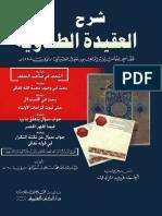 شرح العقيدة الطحاوية - إسماعيل الشيباني