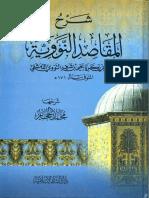 شرح المقاصد النووية للإمام النووي-محمد الحجار - ص20
