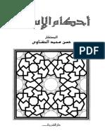أحكام الإسلام - الحفناوي