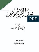 نور الإسلام- عبد الكريم المدرس