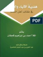 هدية الآباء والأزواج في عقائد أهل السنة الملا أحمد بن ابراهيم قجقان-37-59