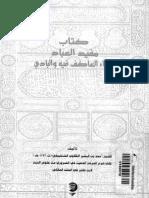 مفيد العباد سواء العاكف فيه أو البادي - أحمد القلاوي الشنقيطي - ص128.pdf