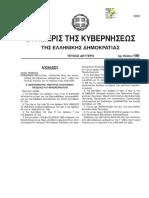 ΦΕΚ Β 1186_2015 ΥΛΗ Γ ΓΕΛ 2015_16.pdf