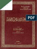 الموسوعة الإسلامية العامة - مجموعة من مؤلفين -المجلس الأعلى للشؤون الإسلامية بمصر