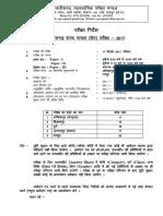 3- Vyapam Pariksha Nirdesh Set17 (1)