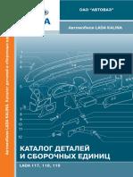 LADA KALINAКаталогдеталей и сборочных единиц LADA KALINA.pdf