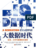 大数据时代.pdf