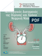 3η Επιστημονική Διημερίδα Νεφρολογικού Τμήματος Γ.Ν.Θ Παπαγεωργίου