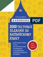 1kamyanova Tat Yana 2000 Testovykh Zadaniy Po Angliyskomu Yaz