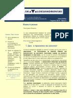 Newsletter_NO.5 2014_Zakon Za Finansiska Disciplina