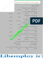 mosahebeh-shenakhat masael roz.pdf