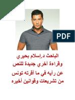 التغيير و قراءات آخري للنص في رآي د. إسلام بحيري في تشريعات تونس الجديدة (1)