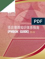 PMBOK第四版