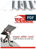 Ac Roofing Hindi