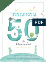 ฟรี-ดาวน์โหลดไฟล์-PDF-หนังสือ-วรรณกรรม-50-เรื่องที่ต้องอ่านก่อนโต-คลิก